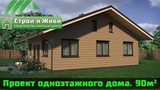 ДКД 003. Проект одноэтажного каркасного дома. 90 кв/м. Строй и Живи(, 2016-09-12T06:26:49.000Z)