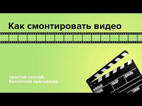 Бесплатная программа для монтажа видео (ПОСМОТРИ ОПИСАНИЕ К ВИДЕО!)