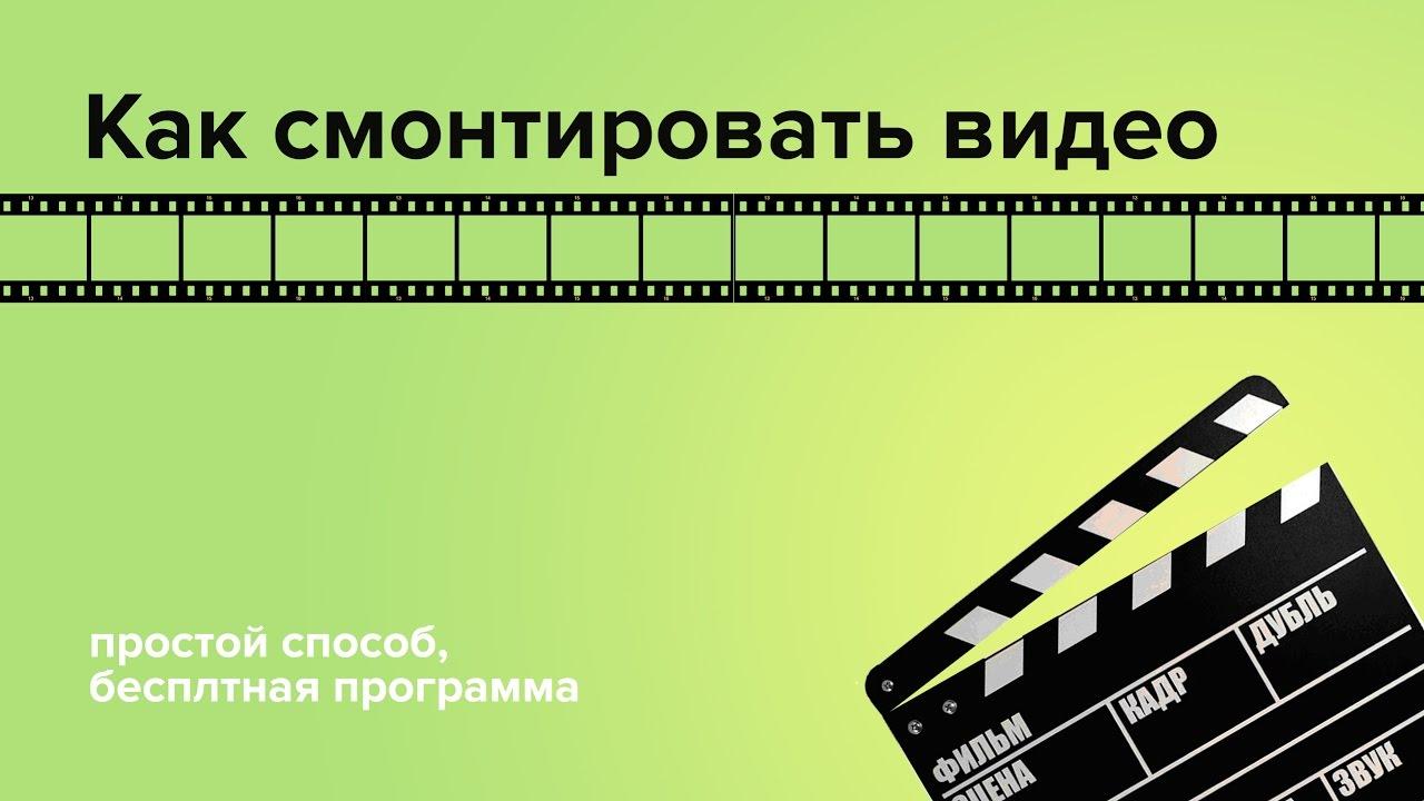 Установка Видео Свободного Программного Обеспечения   онлайн смотреть бесплатно программа