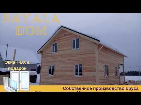 Обзор построенного дома и Отзыв. Фирма которой можно доверять!