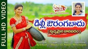 Dilli Aurangabadhu || Latest folk Song || #Shirisha || Rj Srikanth || GL Namdev || Spicymakers