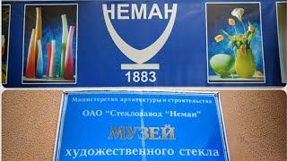 Стеклозавод Неман и Музей художественного стекла