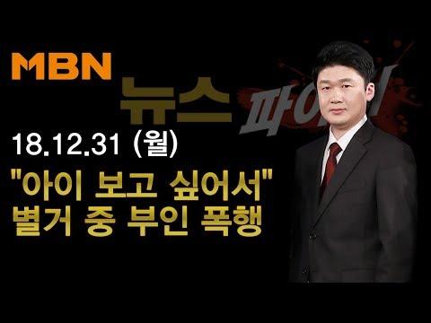 """2018년 12월 31일 (월) 뉴스 파이터 다시보기 - """"아이 보고 싶어서""""…별거 중 부인 폭행"""