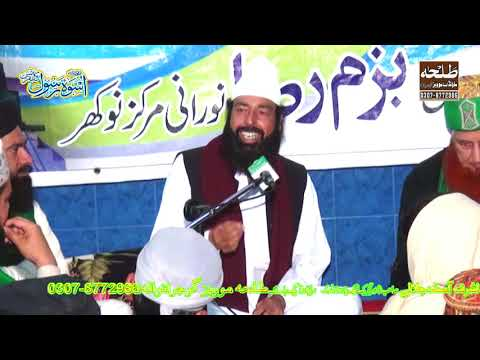 Peer Sayed Arif Hussain Shah Sahb By Talha Sound And Movies Gujranwala (03078772986)