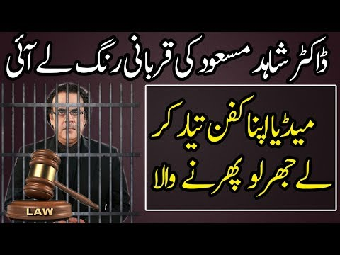 The Positive Impact Due to Dr Shahid Masood For Media