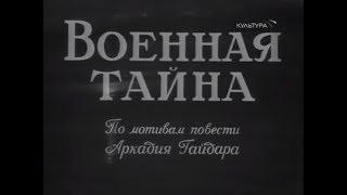 Военная тайна (1958)
