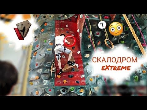 СКАЛОДРОМ  ЭКСТРИМ В ОРЕНБУРГЕ