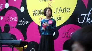 [Live] 你死我活 - J.Arie 雷琛瑜 (03-10-2015)