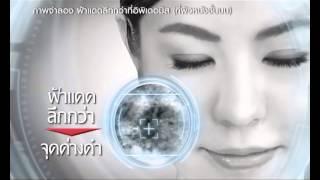 Eucerin - 'ภาพลวงตา' 30 Sec TVC Thumbnail