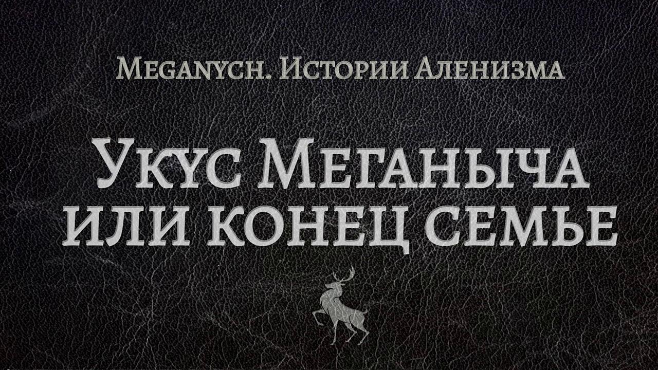Укус Меганыча или конец  семье | Библиотека Меганыча. Аудиокнига для мужчин