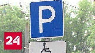 Льгота на парковку: родители детей-инвалидов жалуются на штрафы - Россия 24