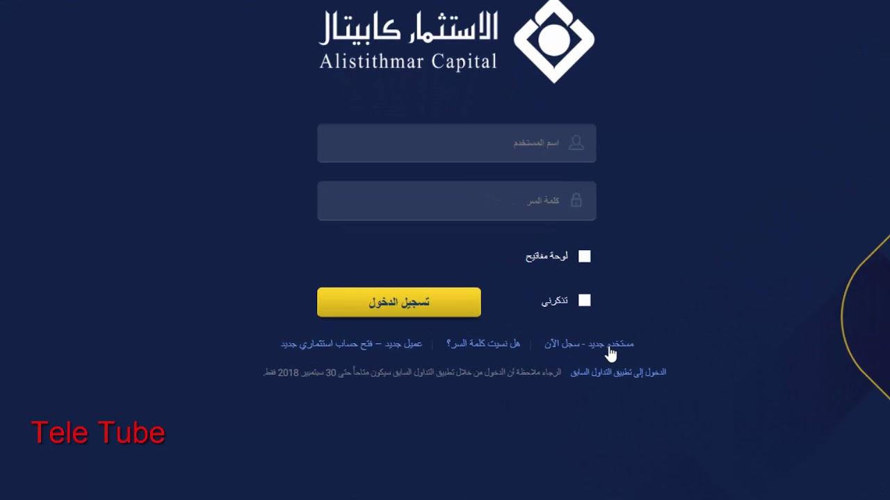 فتح حساب استثماري بالبنك السعودي للاستثمار كابيتال للأسهم Youtube