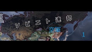 【HOI4】ソビエト空軍連邦(ver1.4.0) part1【ゆっくり実況】
