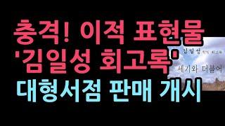 이적 표현물 판결난 김일성 회고록 '세기와 더불어' 원…