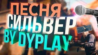 "Dyplay — ""СИЛЬВЕР"" (Песня про CS:GO)"