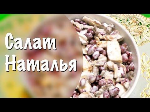 Рецепт Салат с фасолью и сухариками  Салат с фасолью консервированной и сухариками