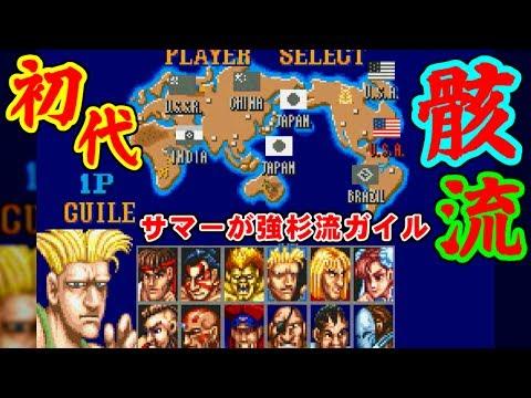 [初代] ガイル(Guile) - STREET FIGHTER II CHAMPION EDITION [LS-58-01,セイミツ]