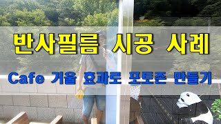 [건축썬팅] 솔라아트 6월 시공 영상#1 - 주택, 치…