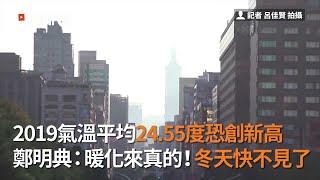 2019氣溫平均24.55度恐創新高  鄭明典:暖化來真的!|生活|天氣|氣象