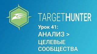 Target Hunter. Урок 41: Анализ - Целевые Сообщества (Промокод внутри)