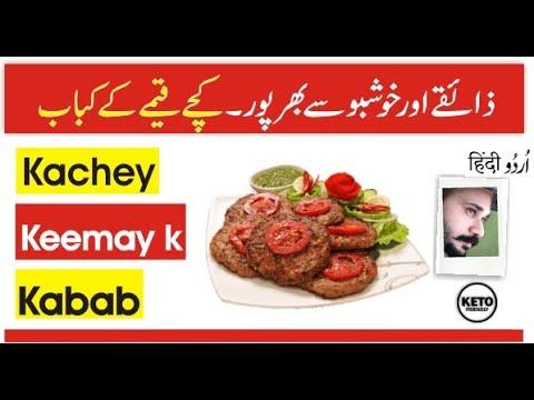 keto-mutton-kabab- -kachay-keemay-kay-kabab- -keto-recipes- -ali-hashmi-[urdu/hindi]