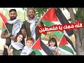أغنية الله معك يا فلسطين 🇵🇸 - أغنية النصر ✌️ - عيلة فنية