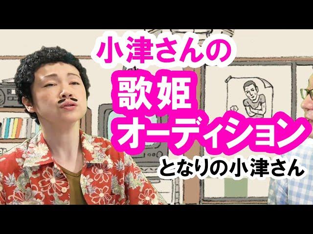 小津さんの歌姫オーディション【となりの小津さん】