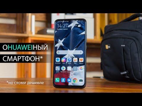 """Обзор Huawei P Smart Z - хороший """"не сяоми"""" с большим аккумулятором и NFC"""