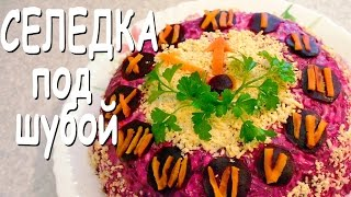 """СЕЛЕДКА  под шубой """"НОВОГОДНЯЯ 2019""""! Самый ВКУСНЫЙ РЕЦЕПТ!"""