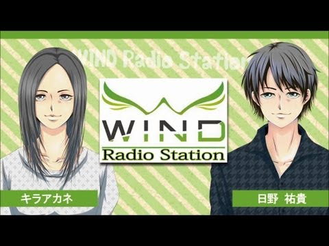 Wind Radio Station 第10回
