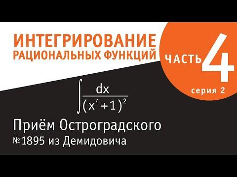 Интегрирование рациональных функций - четвертая серия - Приём Остроградского. Продолжение.