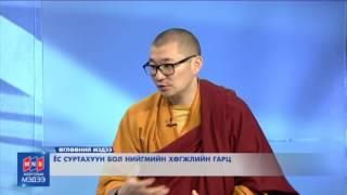 mongoliin medee ugluu 2016 05 23 zochin nymsambuu