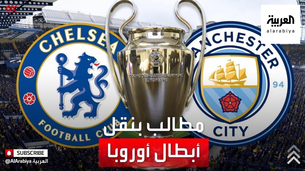 بريطانيا تطلب نقل نهائي أبطال أوروبا لكرة القدم إلى لندن  - 11:58-2021 / 5 / 9