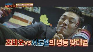 §역대급 액션신§  유아인(Yoo Ah-In) vs 황…