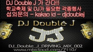 club music [DRIVING MIX VOL 2] DJ Double J DRIVING MIX 002  떡춤믹스의 떠블제이 드라이빙 믹스