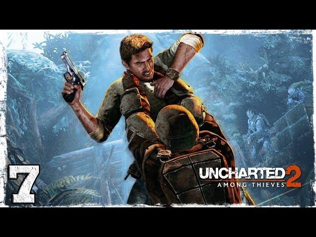 Смотреть прохождение игры Uncharted 2. Серия 7: Поезд смерти.