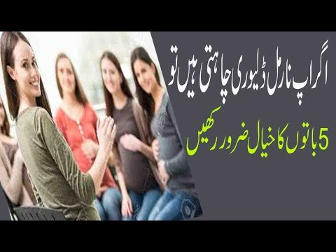 Operation yah normal delivery by Hussaini HealthTips