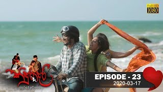 Kinduradari | Episode 23 | 2020- 03- 17 Thumbnail