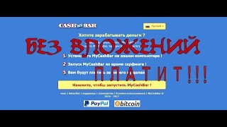 Автоматический Заработок в Интернете Онлайн |  CashMyBar - Автоматический Заработок в Интернете