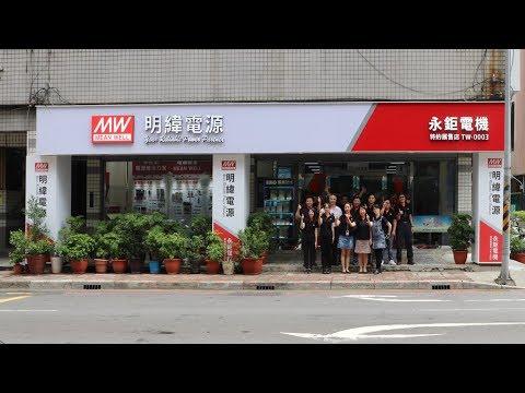 明緯推動「大中華特約展售店與授權網購電商正名計畫」