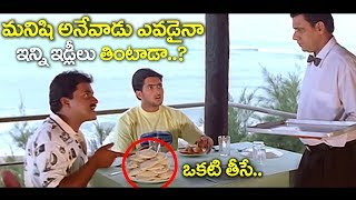 Comedy Videos in Telugu