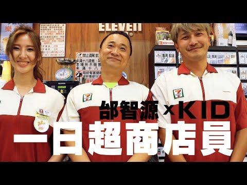 《一日系列 第二十一集》邰智源KID從小立志當便利商店員的理由竟然是?一日超商店員 One-Day 7-Eleven