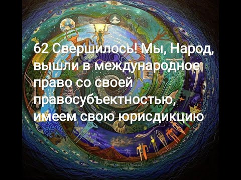 62 Мы, народ, вышли в международное право