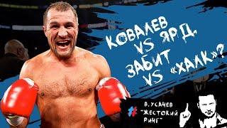 #Ковалев проведет бой с Ярдом, а Забиту достанется #Халк?