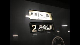 特急電車だけど普通列車に乗る(南延岡駅→佐伯駅、787系・特急型電車で宗太郎峠越え) 2020年1月
