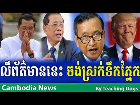 Cambodia Hot News VOD Voice of Democracy Radio Khmer Morning Tuesday 09/19/2017