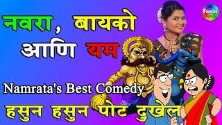 नवरा बायको आणि यम नम्रता संभेराव तुफान कॉमेडी   Marathi Comedy   Best Comedy 2019