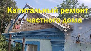 Капитальный ремонт частного дома // Реконструкция старого дома // Делаем ремонт