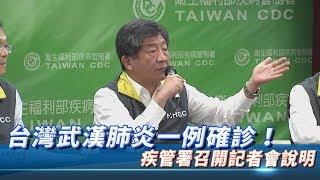 台灣武漢肺炎一例確診! 疾管署召開記者會說明