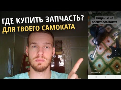 Где купить запчасти на электросамокат в Украине? Качественный ремонт электросамоката.